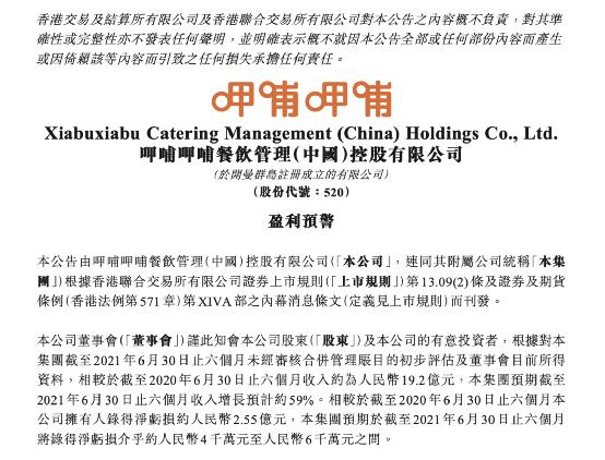"""餐飲巨頭崩瞭!股價狂跌77% 要關閉200傢門店!爆發""""宮鬥大戲"""" 創始人發聲-圖4"""