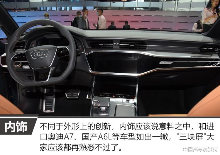 行政傢轎也能玩運動 車展實拍上汽奧迪A7L-圖11