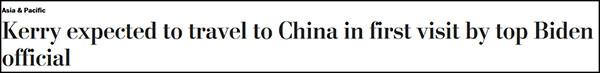 美媒: 美總統氣候特使克裡下周訪華, 將成首個訪華的拜登政府高官-圖1