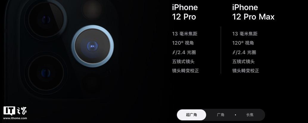 蘋果iPhone 12/Pro系列發佈會一文匯總: 5499元起, 夢回iPhone 4-圖26