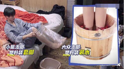 王俊凱一頓泡腳騷操作看懵網友 網友: 喜劇人走錯片場?-圖4