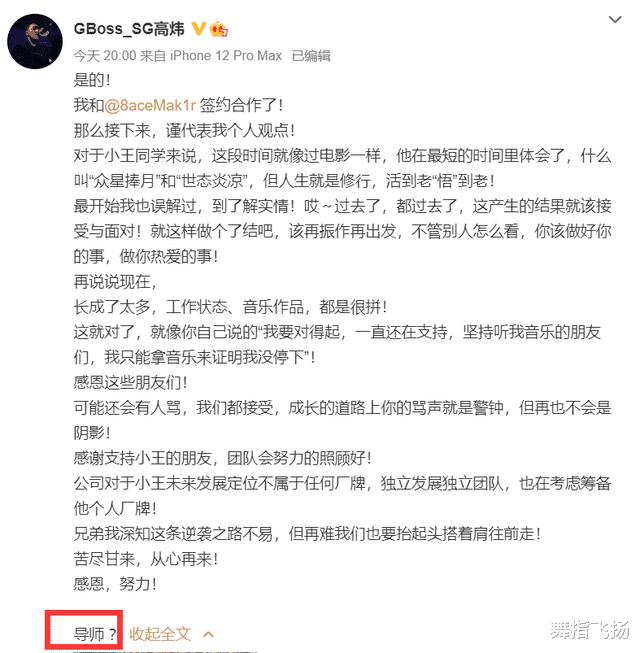 """《中國新說唱2021》導師, 有張藝興、GAI攜手坐鎮, 萬磁王""""PG""""將加盟-圖6"""