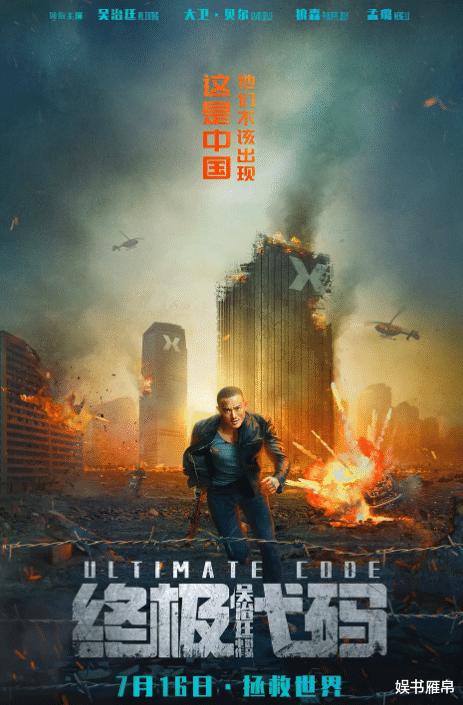 《中國醫生》連續8天奪冠, 4部新片挑戰失敗, 還得看陳思誠的本事-圖8