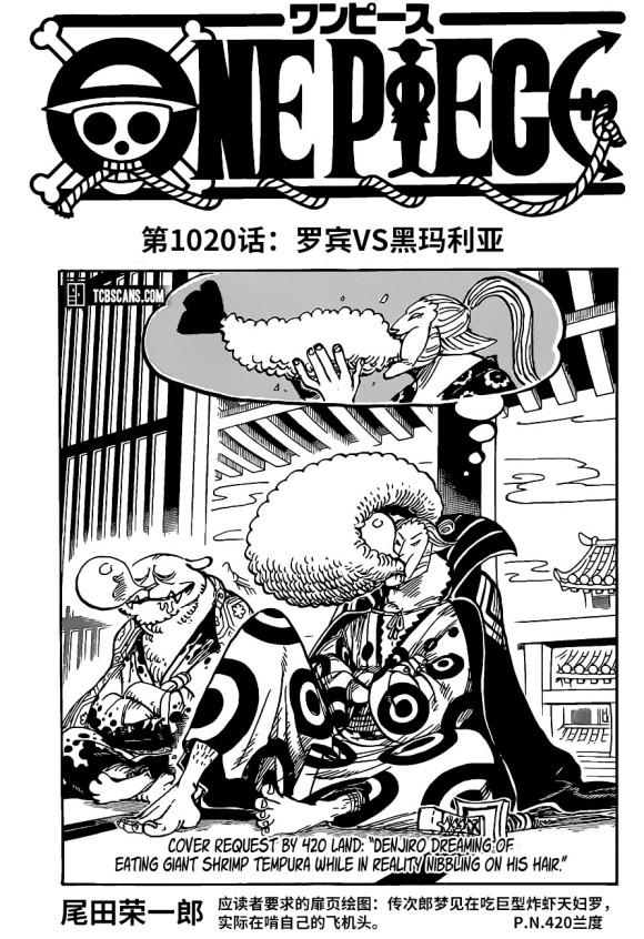 海賊王1020話漢化, 大和為大口真神, 官方承認山治為草帽團二把手-圖1