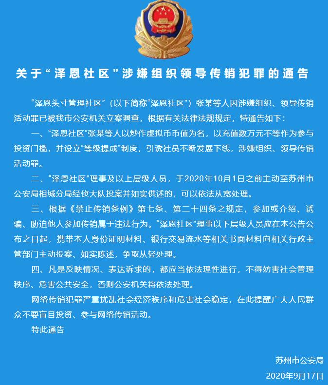 近期幣圈跑路集錦-圖14