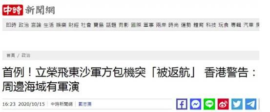 """被香港要求返航的臺軍包機今天補飛, 綠媒: 島內擔心再被""""幹擾""""-圖4"""