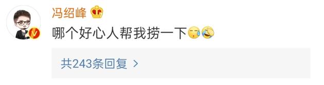 馮紹峰為老婆趙麗穎慶生 留言被淹沒求網友