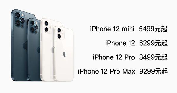 iPhone12隻要5499元起, 還要啥自行車? 蘋果這次有點冤枉!-圖7
