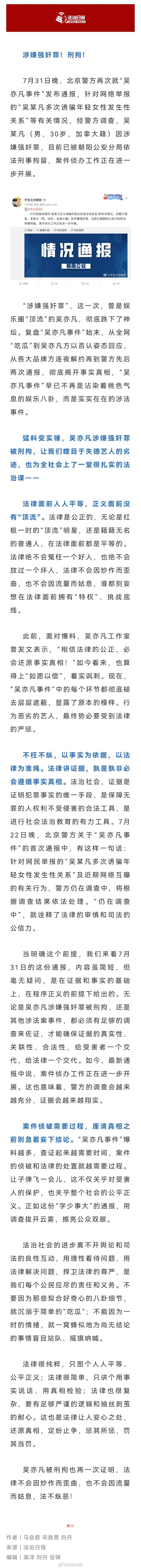 不枉不縱, 沒有哪個圈是法外之地! 中央政法委、法治日報、中國婦女報相繼發聲-圖4