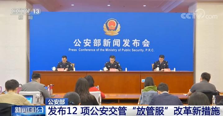 """公安部: 11月20日起推行12項公安交管""""放管服""""改革新舉措-圖1"""