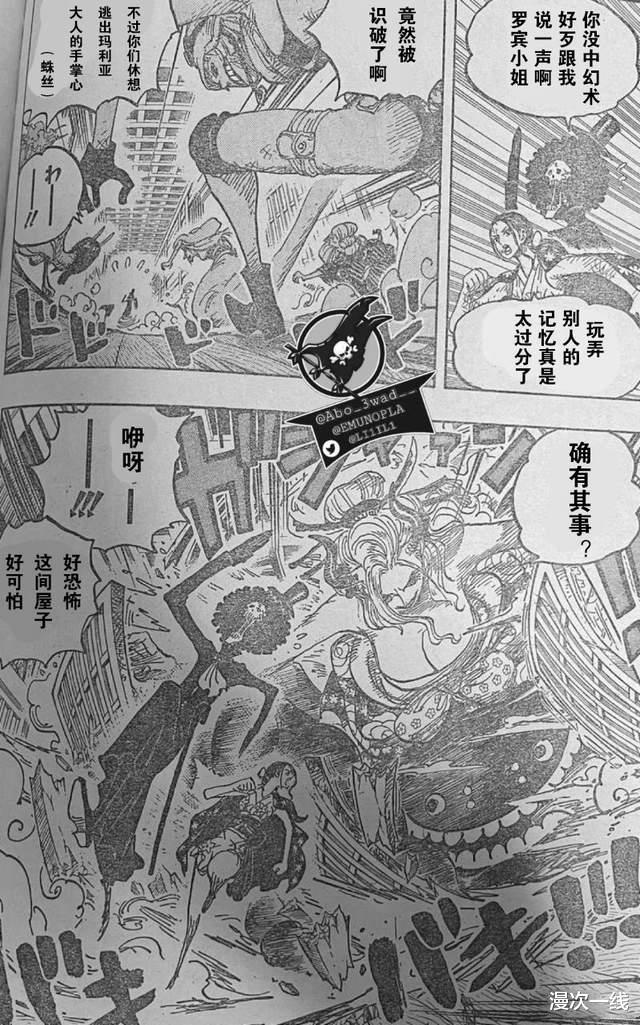 """海賊王1020話""""個人漢化""""中文完整搶先版, 標題: 羅賓VS黑瑪利亞-圖8"""