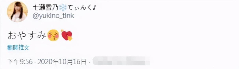 出道3月就驟逝!17歲七瀨雪乃意外去世,死前還和粉絲說晚安-圖5