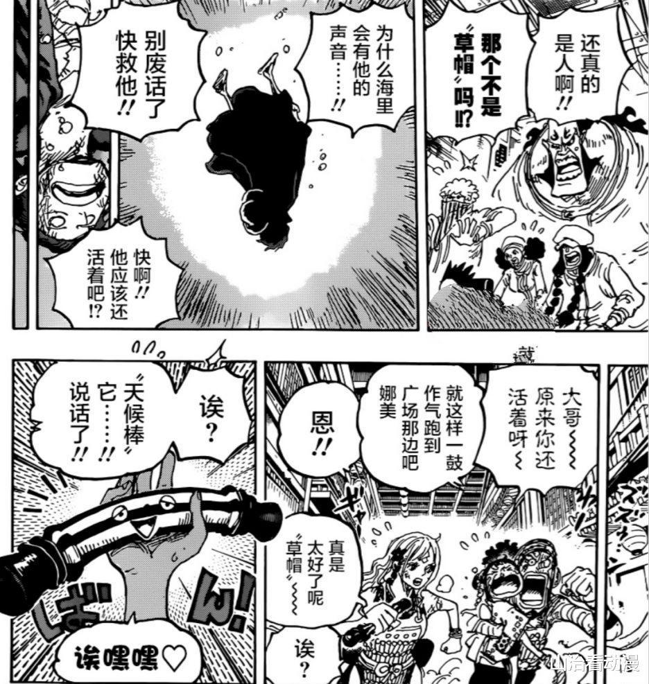 海賊王1016話情報: 尾田實錘, 大和成為路飛第十位夥伴, 好意外-圖2