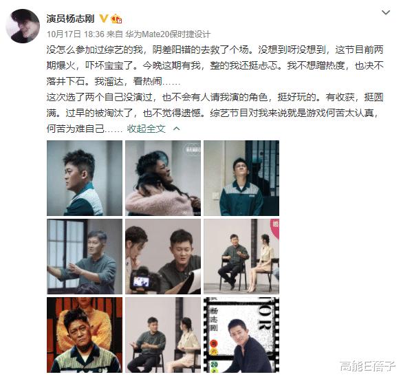 """爾冬升懟楊志剛: 貴圈""""天龍人""""與打工人, 從來都不平等-圖18"""