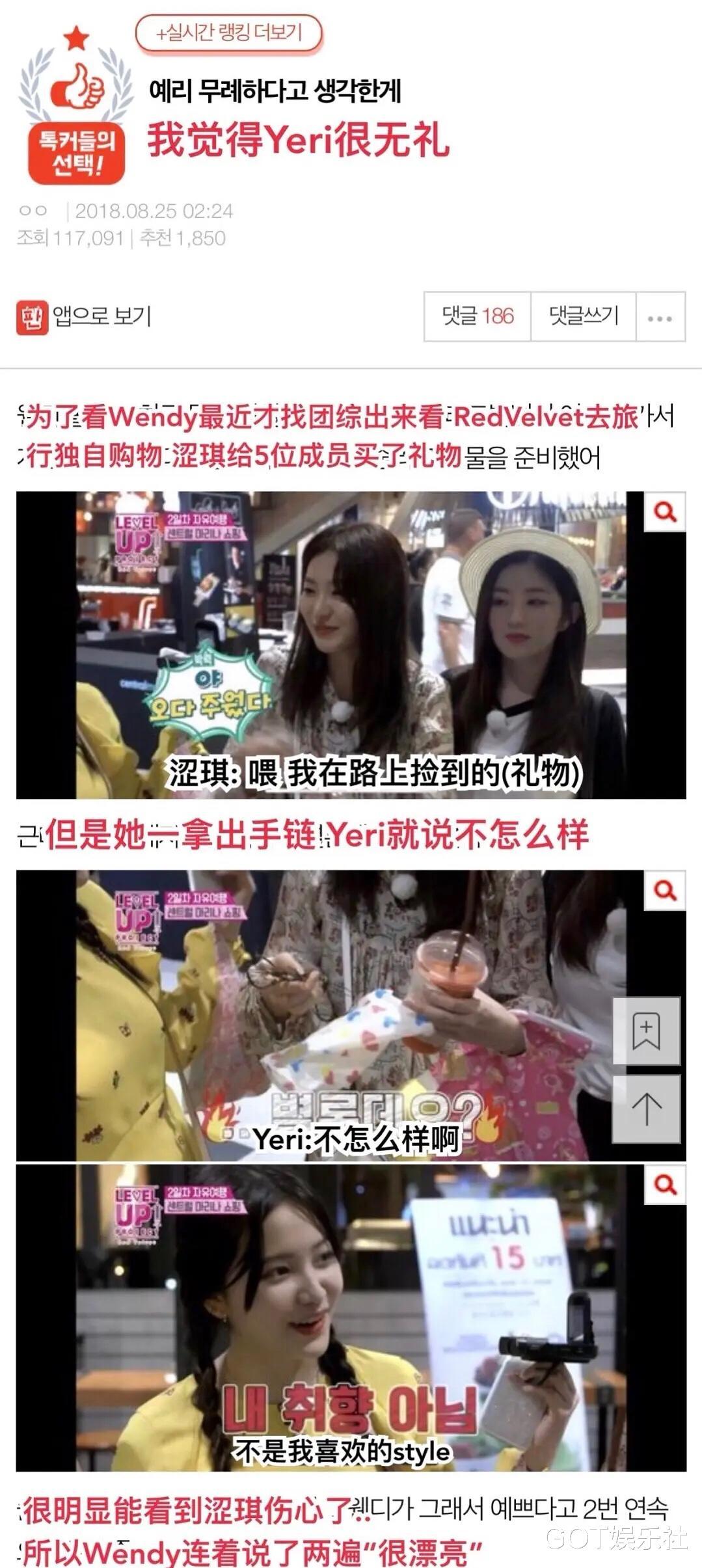 韓星Irene霸凌事件後續: RedVelvet隊友被連累, Joy遭韓網惡評-圖13