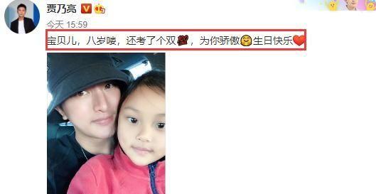 賈乃亮李小璐聯名為女兒慶生, pgone跑出來蹭熱度: 我還能說什麼-圖3