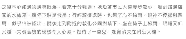臺媒曝霍建華夫婦街頭吵架, 林心如傷心流淚, 本尊回應: 討論事情意見不同-圖17