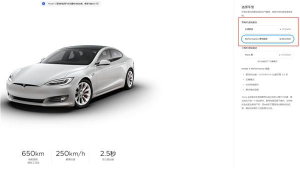 特斯拉: Model S長續航版/高性能版均降價人民幣2.3萬元-圖1