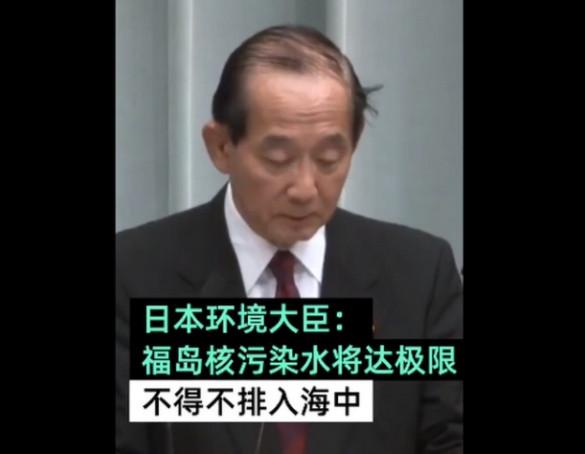 不顧反對, 日本要把存儲9年, 百萬噸核污水排入太平洋!-圖1