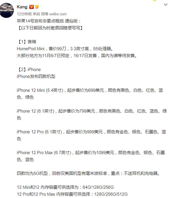 iPhone12發佈會不用看瞭, 所有產品賣點價格全曝光, 售價保持不變-圖1