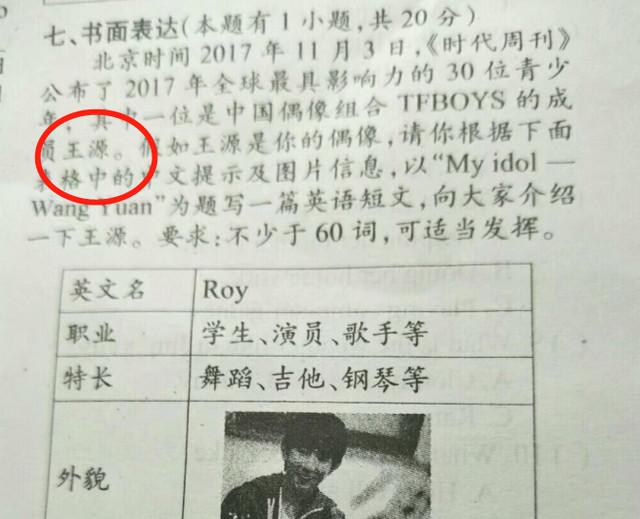 王源再登物理試卷, 看清題目後學生卻懵瞭, 這要怎麼答?-圖11