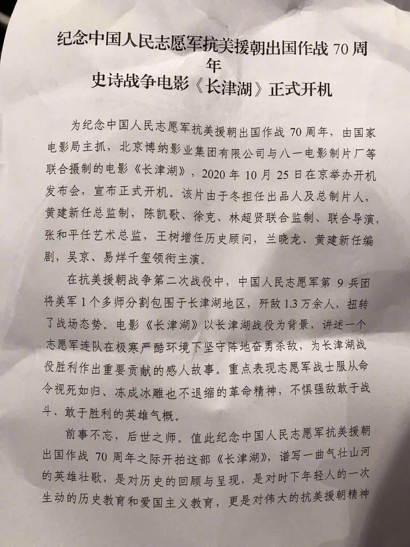 電影《長津湖》官宣: 陳凱歌、徐克、林超賢導演, 吳京、易烊千璽主演-圖2