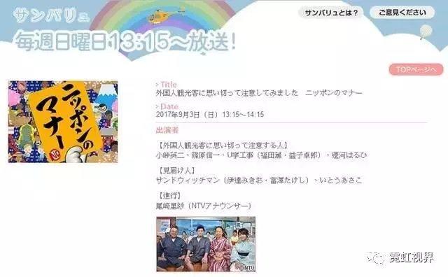 日本节目爆光在日外国人的不文明行为, 去日本千万做这些事!