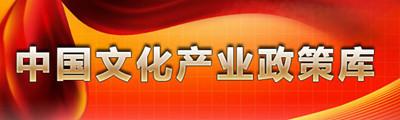 """""""河南省文化產業特色鄉村""""公示 20村榜上有名-圖2"""