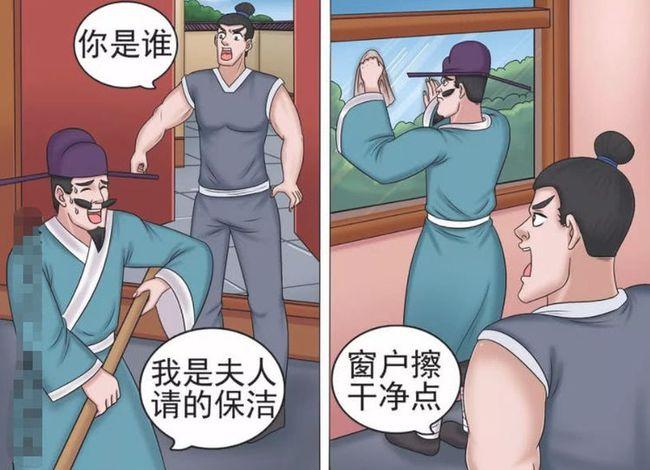 搞笑漫畫: 美女跟丈夫仙人跳坑人, 最後誰收獲大?-圖3