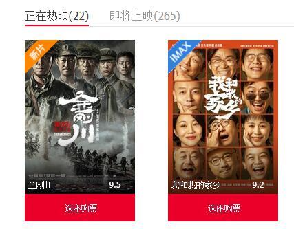 吳京新片破評分紀錄,成近十年口碑最好電影,劍指50億票房-圖2