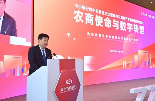 中小銀行數字化轉型論壇在鄭舉辦 鄭州農商銀行啟動零售轉型-圖2