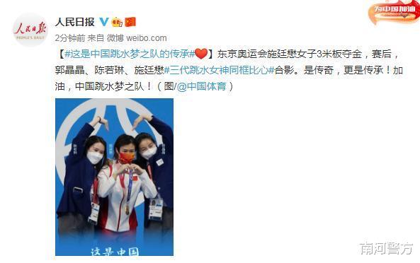 這是中國跳水夢之隊的傳承! 郭晶晶、陳若琳、施廷懋同框比心合影-圖1