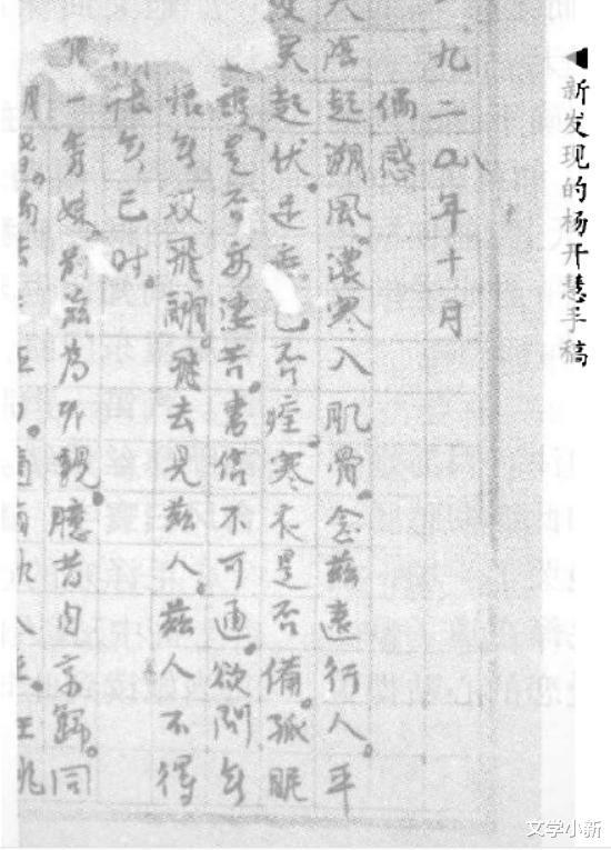 楊開慧犧牲前的淚目細節,身中數槍滿嘴泥土,兇手44年後才被處決-圖3