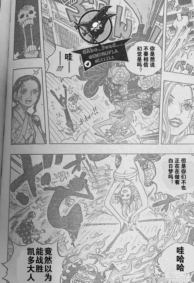 """海賊王1020話""""個人漢化""""中文完整搶先版, 標題: 羅賓VS黑瑪利亞-圖10"""