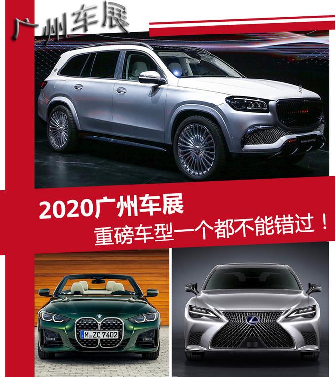 2020廣州車展新車不少! 與網上車市相約珠江散步道-圖1