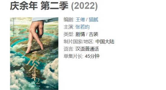 《慶餘年2》原班人馬再相聚, 看到播出時間, 粉絲直呼: 等不起-圖6