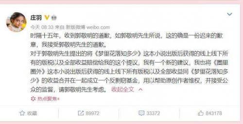 郭敬明、於正就剽竊道歉 是頓悟還是熱搜所迫?-圖4