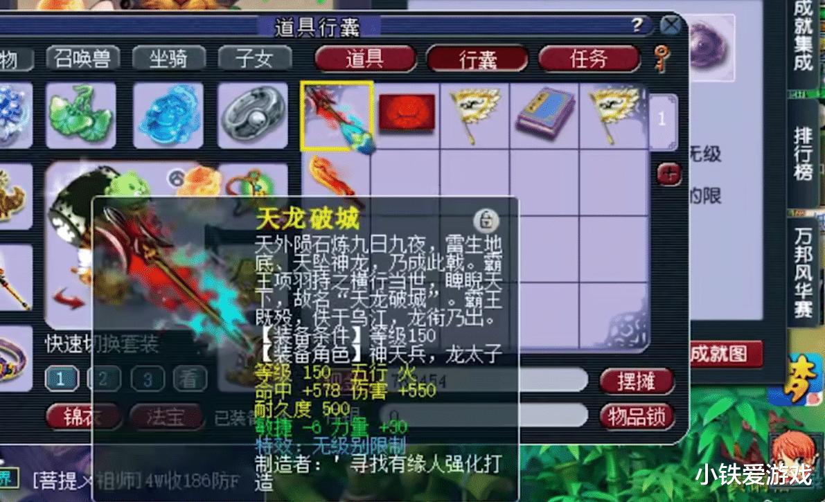 夢幻西遊: 牛瞭狗托! 怒搏150不磨逆襲一線無級別槍, 喜提路虎1臺-圖3