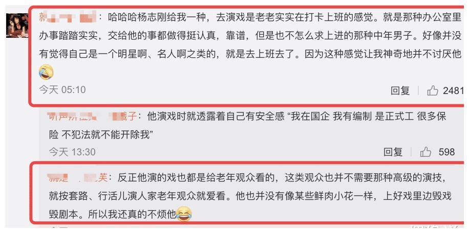 楊志剛發長文告別《演員2》, 鄭重向郭曉婷道歉, 女方並不接受-圖13