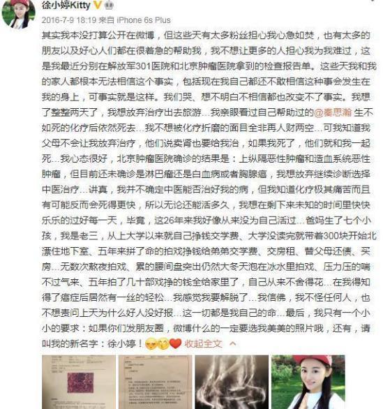 2016年, 徐婷在北京全身潰爛而亡, 其實背後不隻是癌癥這麼簡單-圖8