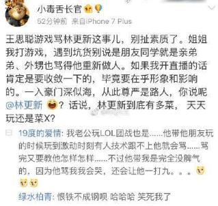 王思聪在70万网友面前骂林更新! 林狗很冷静, 陈赫却懵了