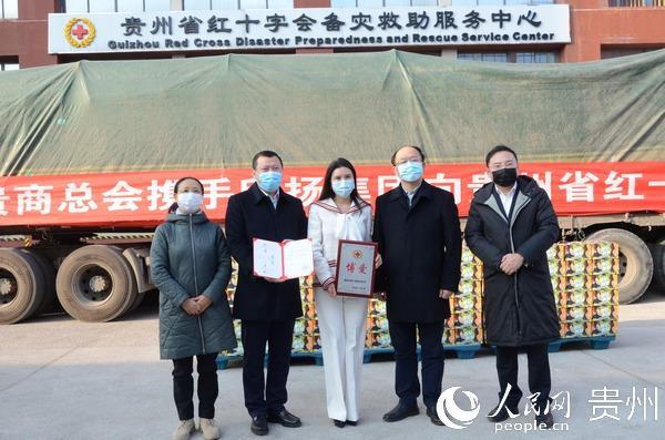 贵州2个集体、6名个人及18个捐赠人获中国红十字
