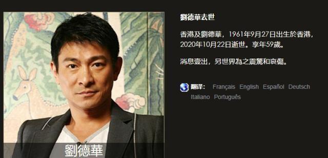 傳劉德華患癌不治享年59歲, 他近況力證健康, 曾多次辟謠去世謠言-圖4