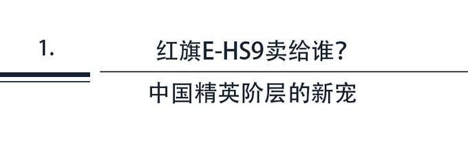 """比肩奔馳大G, 豐田埃爾法, 紅旗E-HS9將是下一款""""加價神車""""?-圖4"""
