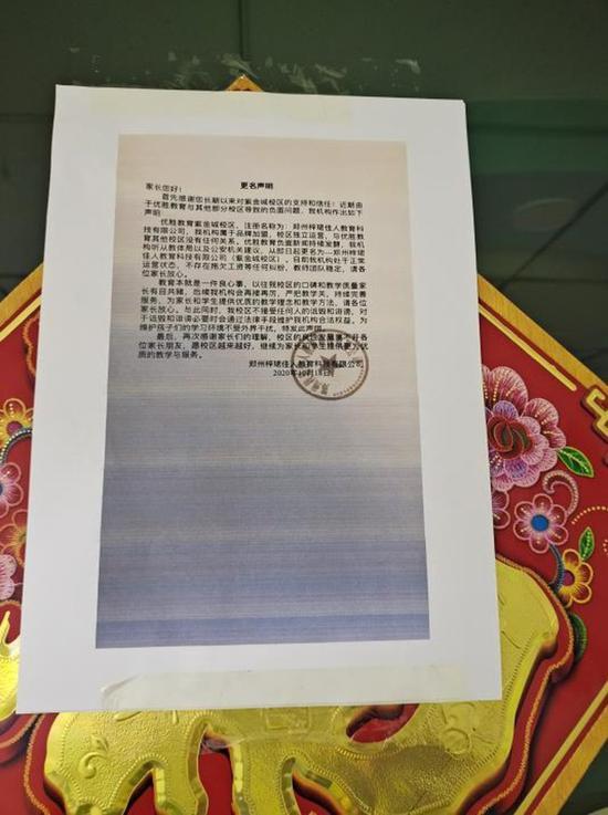 優勝教育暴雷不斷 鄭州分校區改名換頭滿滿求生欲-圖1
