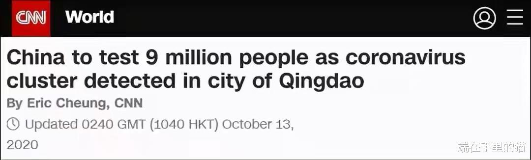 """西方媒體: """"中國人瘋瞭! 為瞭6個病例竟然檢測1100萬人""""-圖5"""