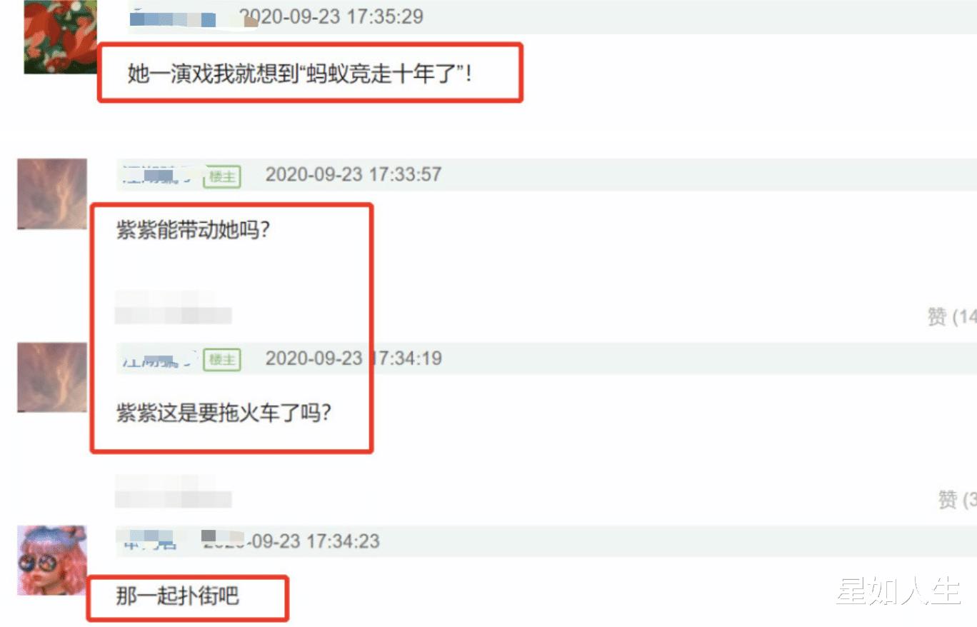 娛記曝喬欣接演《女心理師》內幕: 楊紫幫她找導演, 歐陽娜娜被替換?-圖4