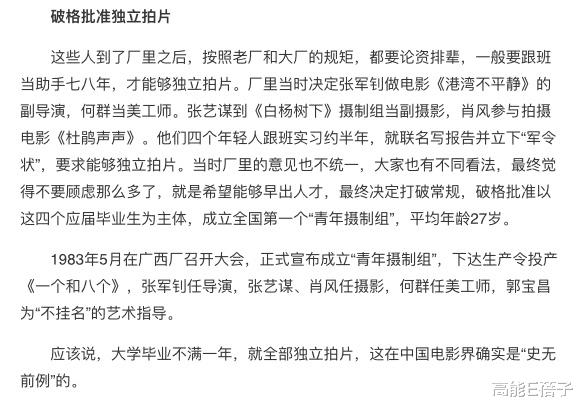 """爾冬升懟楊志剛: 貴圈""""天龍人""""與打工人, 從來都不平等-圖83"""