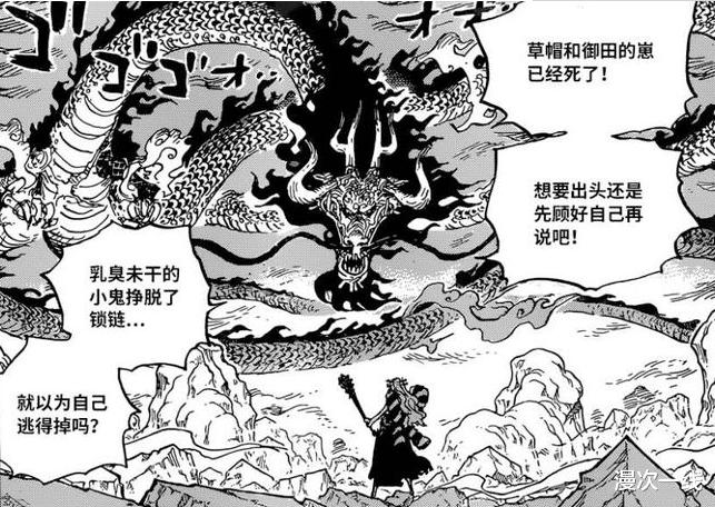 海賊王1020話, 花花與蜘蛛的對決, 佈魯克克制幻術, 路飛龍飛升天-圖1