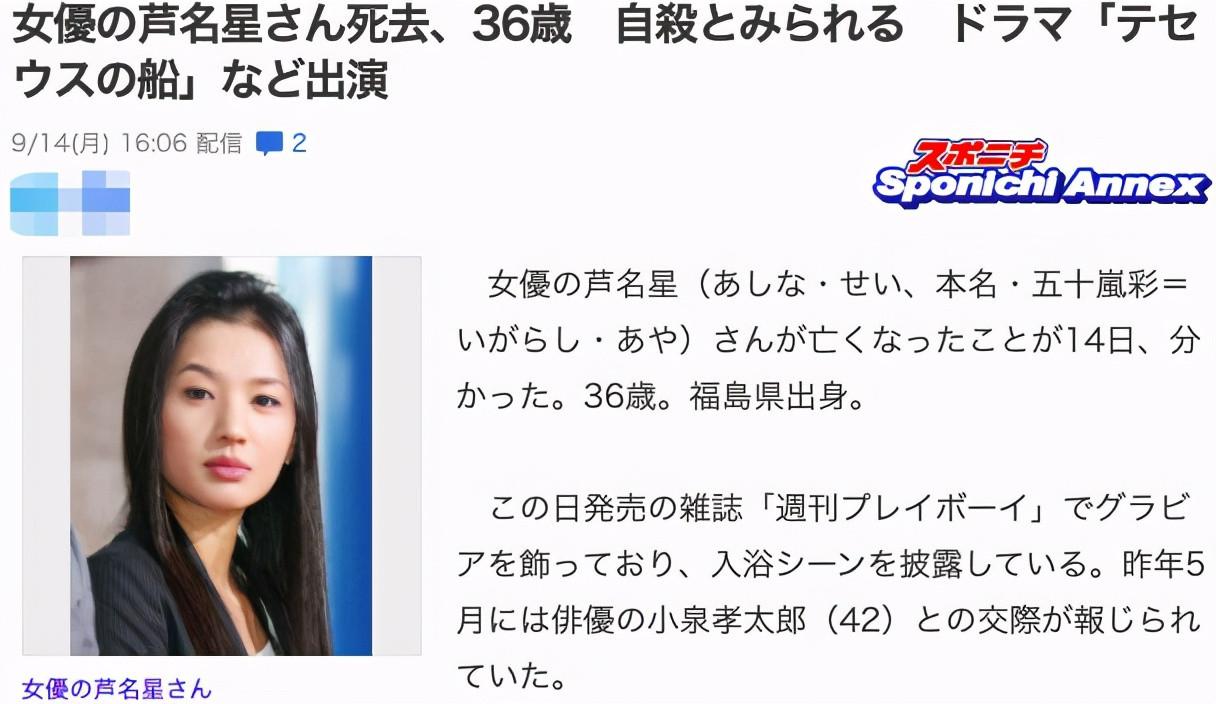 出道3月就驟逝!17歲七瀨雪乃意外去世,死前還和粉絲說晚安-圖7